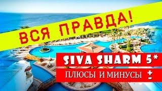 Египет 2021 Обзор отеля Сива Шарм Все плюсы и минусы