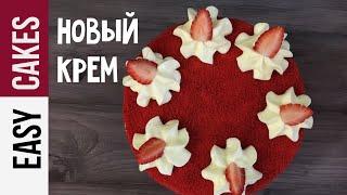 НОВЫЙ Творожно-сливочный КРЕМ для торта КРАСНЫЙ БАРХАТ и для КАПКЕЙКОВ. Вкусный крем за 15 минут