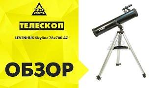 Огляд Телескоп LEVENHUK Skyline 76x700 AZ