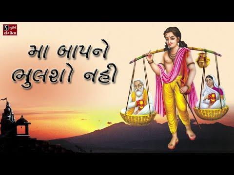Bhulo Bhale Biju Badhu Maa Baap Ne Bhulso Nahi - Asif Zeriya