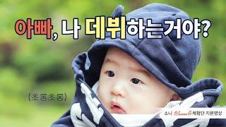 소니 Wanna G 체험단 지원영상|아빠, 나 데뷔하는…