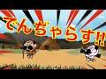 【じーコロコミック邪はじまりの第壱笑】 衝撃のふろくアニメ1本まるまる大公開!
