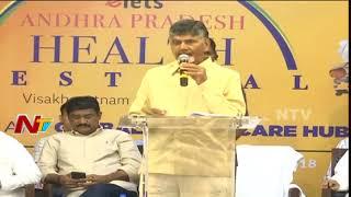 CM Chandrababu Naidu Full Speech At Andhra Pradesh Health Festival   Vizag   NTV
