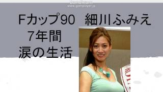 細川ふみえ 結婚と離婚 42歳 2007年4月に不動産会社を経営する男性とサ...