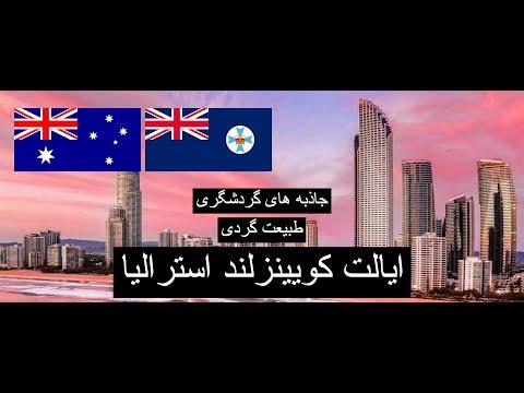زندگی من در استرالیا - سفر به ایالت کویینزلند