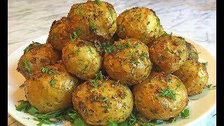 Молодой Картофель / Молодая Картошка / New Potatoes / Простой Рецепт