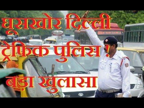 Delhi Traffic Police: Commercial Vehicles पर Sticker लगवा हर महीने कर रहे लाखों की अवैध उघाई I