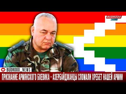 Признание армянского боевика - Азербайджанцы сломали хребет нашей армии