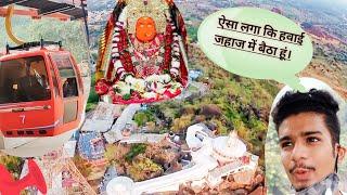 VLOG-16 डोंगर गढ़ माता बमलेश्वरी देवी|🙏bamleshwari Devi dongargarh