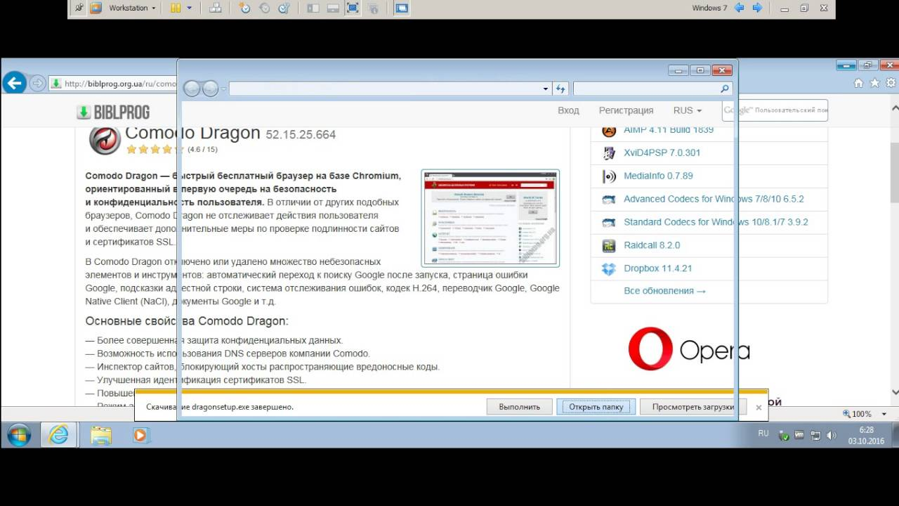 53bc85a64c32 установка браузера comodo dragon - YouTube