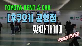 토요타렌트카 후쿠오카 공항점(국제선) 찾아가기 및 렌트…