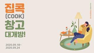PN풍년 2020 주방용품 페스티벌 '집콕! 창…