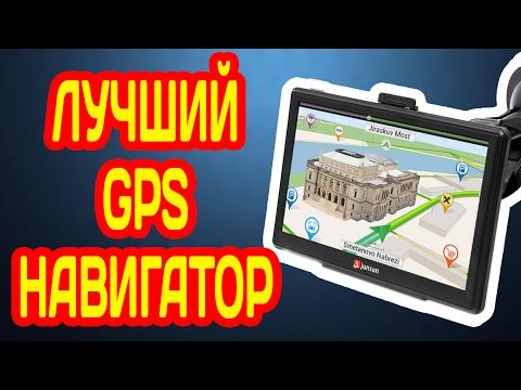 ЛУЧШИЙ АВТОМОБИЛЬНЫЙ GPS НАВИГАТОР на 7 ДЮЙМОВ (2019) с АЛИЭКСПРЕСС