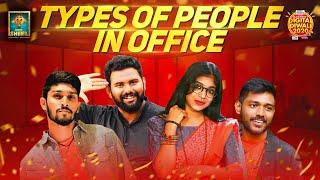 Types of People in Office | Digital Diwali #6 | Blacksheep