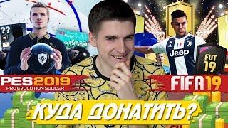 PES 2019 или FIFA 19: ГДЕ ЛУЧШЕ ПАКИ?