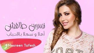 Nesreen Tafesh - Ahla w Sahla Bel Ahbab [Lyric Video] (2019) / نسرين طافش - أهلا وسهلا بالأحباب