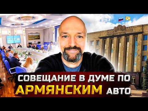 Армянские номера. Совещание в думе Ставропольского края. Армянский учёт.