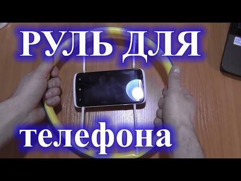 видео: Как сделать руль для телефона