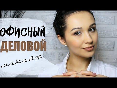 Видео уроки макияжа -