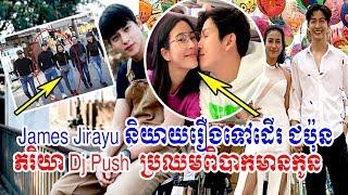 james jirayu និយាយរឿងទៅដើរលេងជប៉ុន, Dj Pushពិបាកនិងមានកូន, breaking news, Ch3, tv3, khmer news 2019