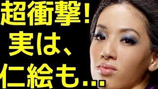 驚愕!!新垣仁絵の現在とは!? 今井絵理子 上原多香子にウワサされる!? 島...