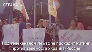 Под телеканалом NewsOne проходит митинг против телемоста Украина-Россия | Страна.ua