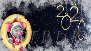 С Новым Годом 2020 Футажи Happy New Year 2020 Futages
