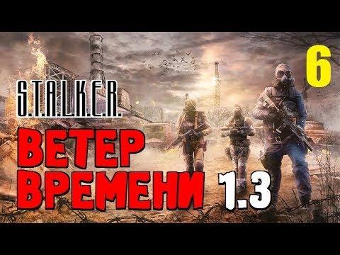 СТАЛКЕР - ВЕТЕР ВРЕМЕНИ 1.3 ✸ МОД который ИЗМЕНИЛ РЕАЛЬНОСТЬ!!! ✸ 6 серия