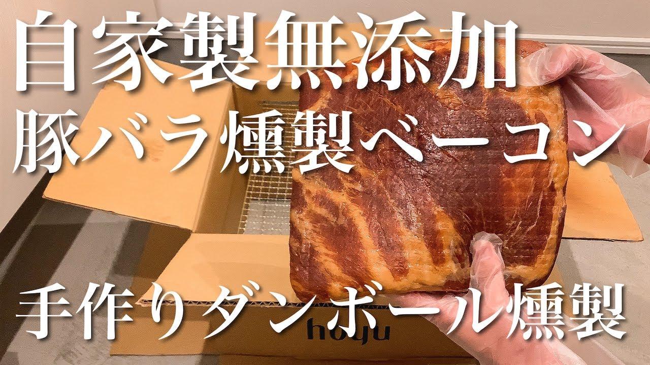 【手作り段ボール 燻製ベーコン】自家製無添加豚バラ燻製ベーコンの作り方