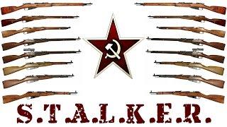 S.T.A.L.K.E.R. - Раритетное оружие