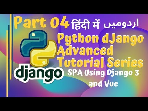 Python Django 3 Advanced Series in اردو / हिंदी: Part 04 | How to Create SPA Using Django 3 and Vue thumbnail