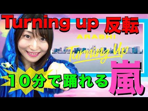 嵐 Turning Up【初心者】10分上達レクチャー反転ミラー