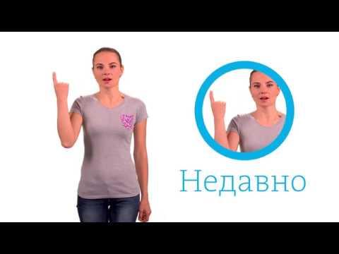 'Время' в РЖЯ