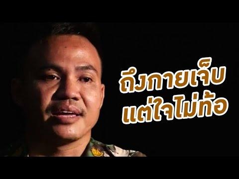 อุบลราชธานี หวังเข้ารอบลึกๆ ภูพานฯ คัพ - วันที่ 21 Dec 2016 Part 2/6