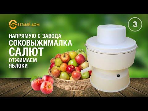 Соковыжималка Салют 60 л сока за час напрямую с завода
