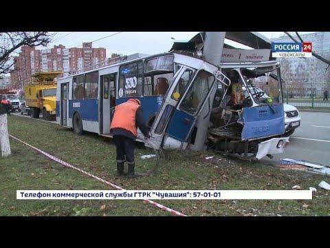 В ДТП с троллейбусом в Чебоксарах пострадали 28 человек