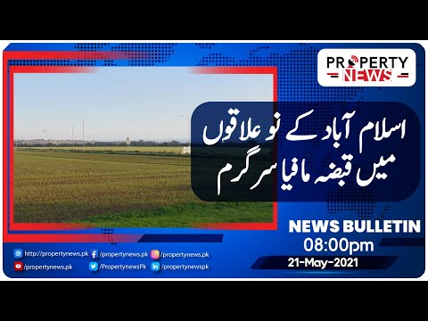 Property News 08 PM   Land Mafia in Islamabad   Grand Ceremony of Power Plant by Imran Khan