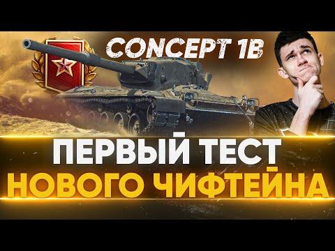 Первый Тест Concept 1B - НОВЫЙ ЧИФТЕЙН за РАНГОВЫЕ БОИ!