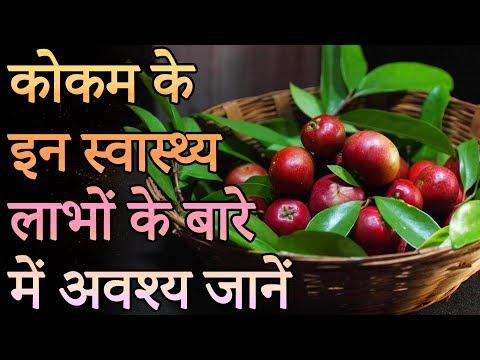 कोकम के इन स्वास्थ्य लाभों के बारे में अवश्य जानें   Health Benefits Of Kokam   Garcinia Indica