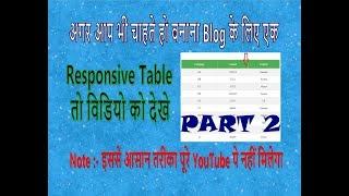 كيفية إنشاء استجابة طاولة بلوق || الجزء 2 || U-فيغيان