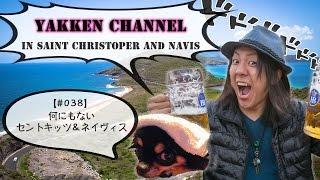 何もない!?セントクリストファー&ネイヴィス!!【#038】YAKKEN CHANNEL