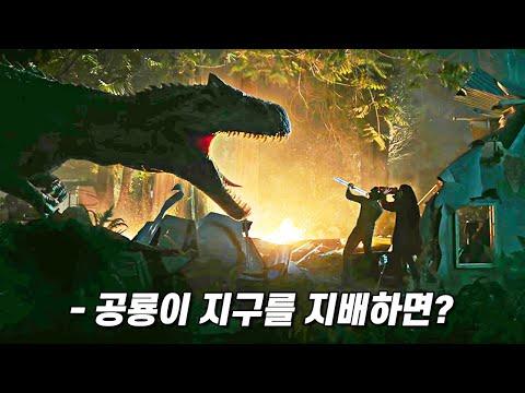 마침내 쥬리기 월드 3편 촬영?! 시리즈 핵심 초간단 총정리!
