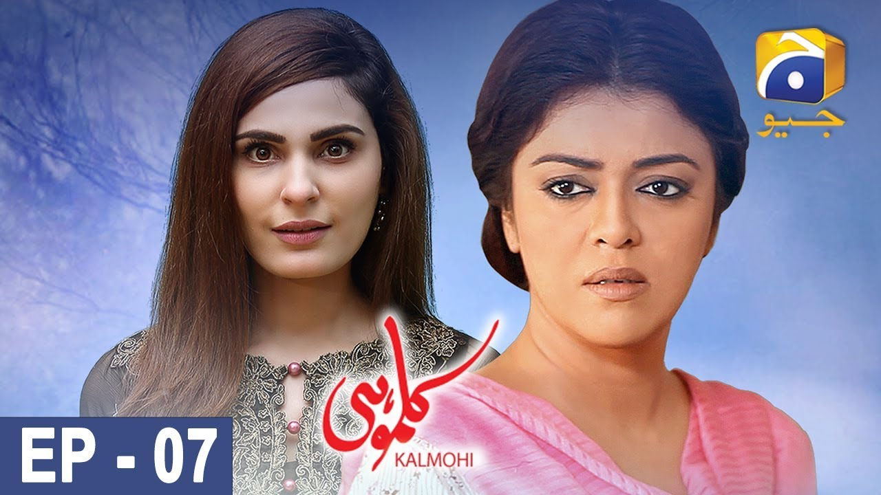 Kalmohi - Episode 07 HAR PAL GEO Feb 8