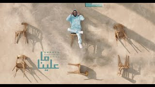 Shahyn - Ma 3aleena   شاهين - ما علينا (Official Music Video) (Prod. by Sintax)