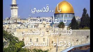 [Nachid] Hazatni nasamat alayali (lyrics)