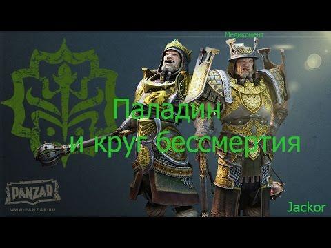 видео: panzar - Паладин и круг бессмертия