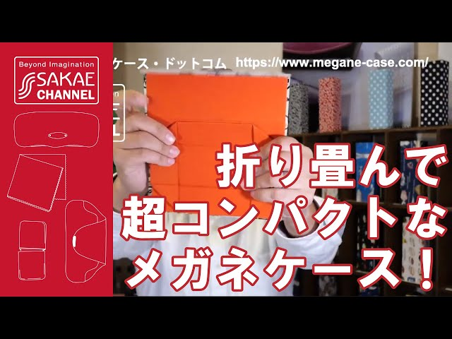折り畳んで超コンパクトになるメガネケース。安全性と丈夫さも兼ね備えたSAKAEの大ヒット商品です。