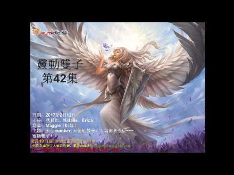 靈動雙子 第43集 (天使number/ 天使班)