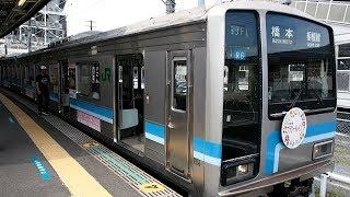 2017/07/16 【フラワートレイン】 相模線 205系 R6編成 茅ヶ崎駅 | JR East: 205 Series R6 Set at Chigasaki