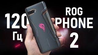ЖГИ И ТРОТТЛИ! Обзор ASUS ROG Phone 2 в 120 Гц на Snapdragon 855+ в играх / ИГРОВОЙ ТЕСТ